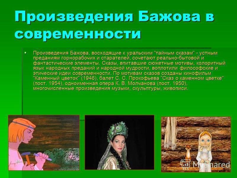 Произведения Бажова в современности Произведения Бажова, восходящие к уральским