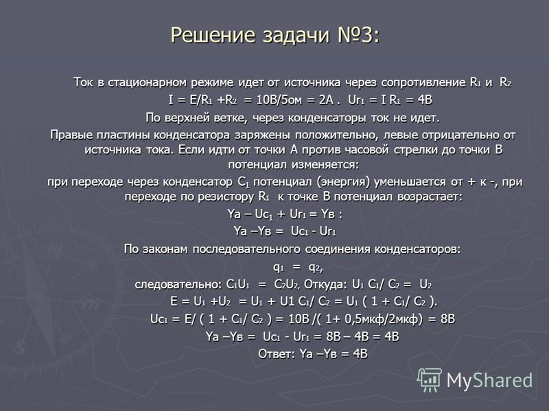 Решение задачи 3: Ток в стационарном режиме идет от источника через сопротивление R 1 и R 2 Ток в стационарном режиме идет от источника через сопротивление R 1 и R 2 I = E/R 1 +R 2 = 10B/5 ом = 2А. Ur 1 = I R 1 = 4В I = E/R 1 +R 2 = 10B/5 ом = 2А. Ur
