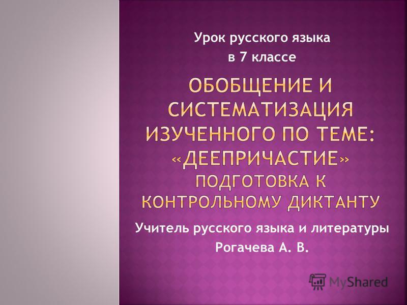 Учитель русского языка и литературы Рогачева А. В. Урок русского языка в 7 классе