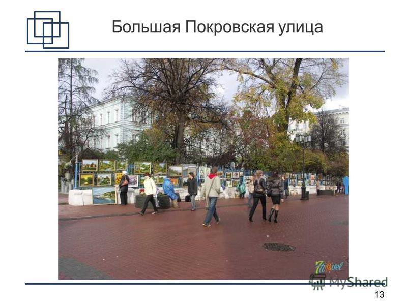 13 Большая Покровская улица