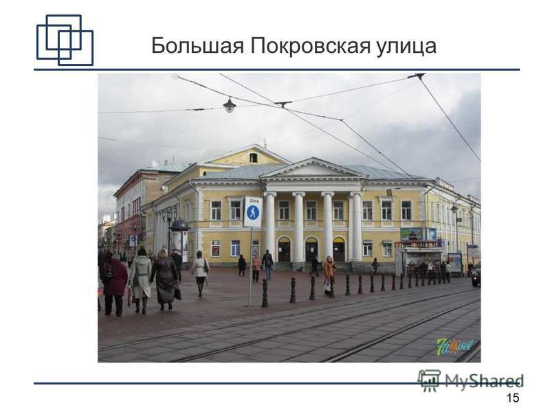 15 Большая Покровская улица