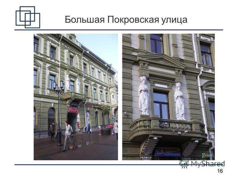 16 Большая Покровская улица