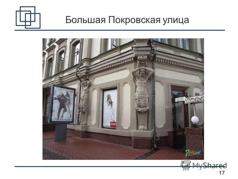 17 Большая Покровская улица