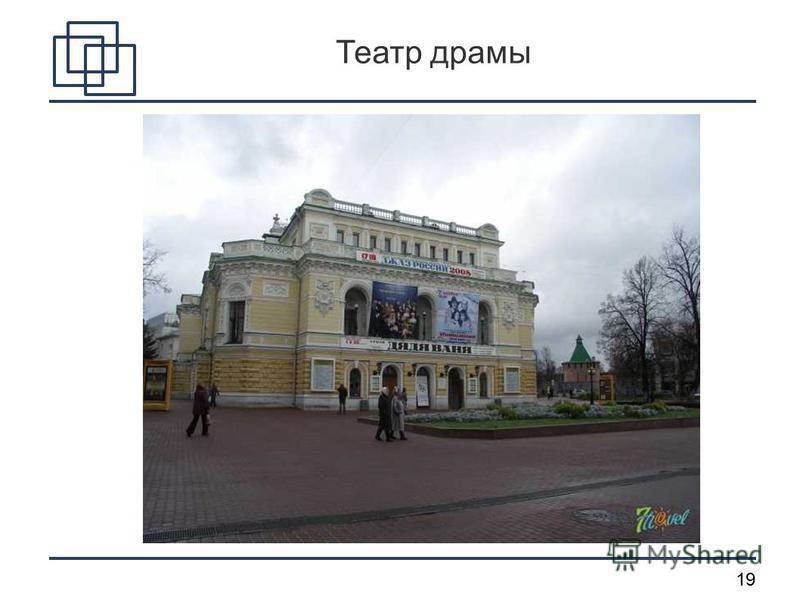 19 Театр драмы