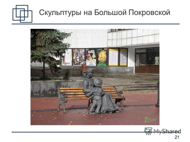21 Скульптуры на Большой Покровской