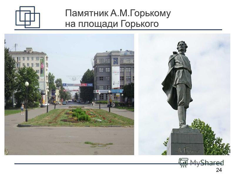 24 Памятник А.М.Горькому на площади Горького