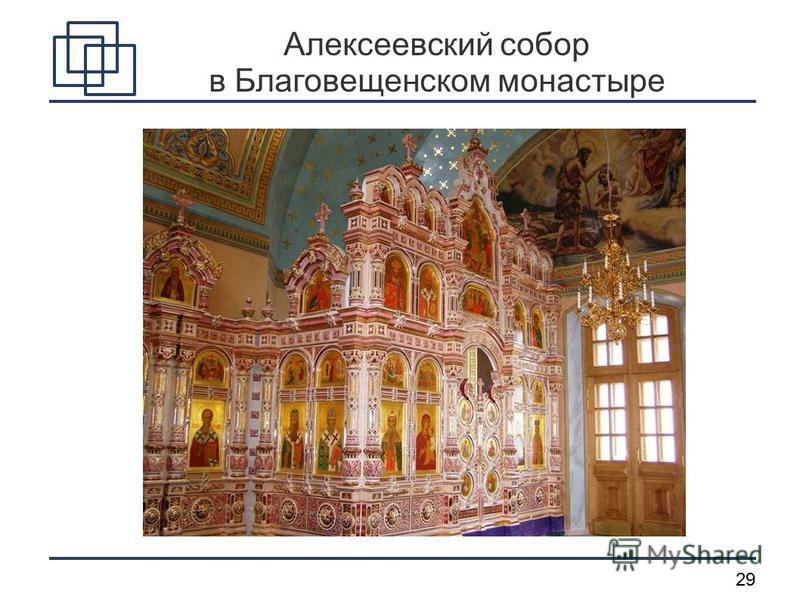 29 Алексеевский собор в Благовещенском монастыре