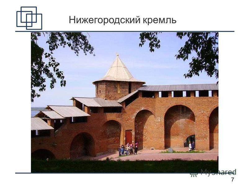 7 Нижегородский кремль