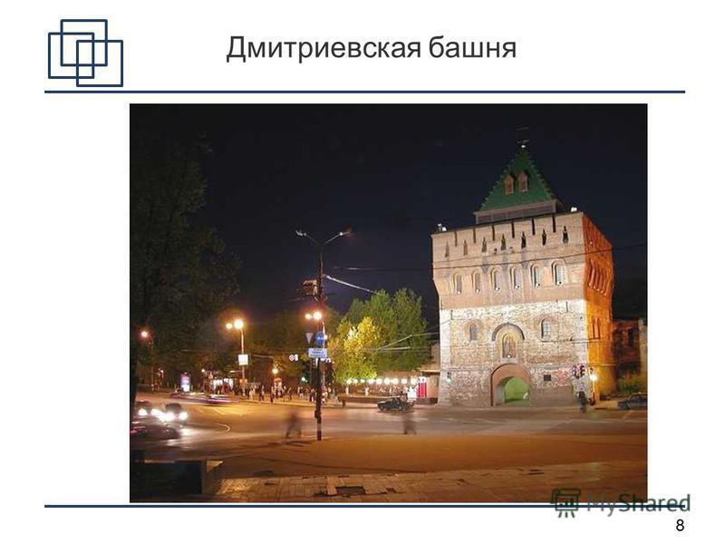 8 Дмитриевская башня