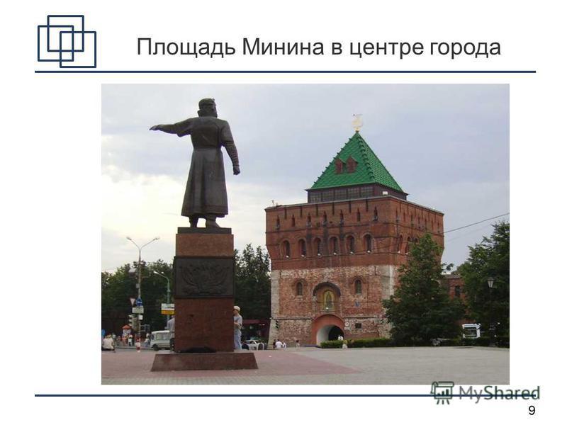 9 Площадь Минина в центре города