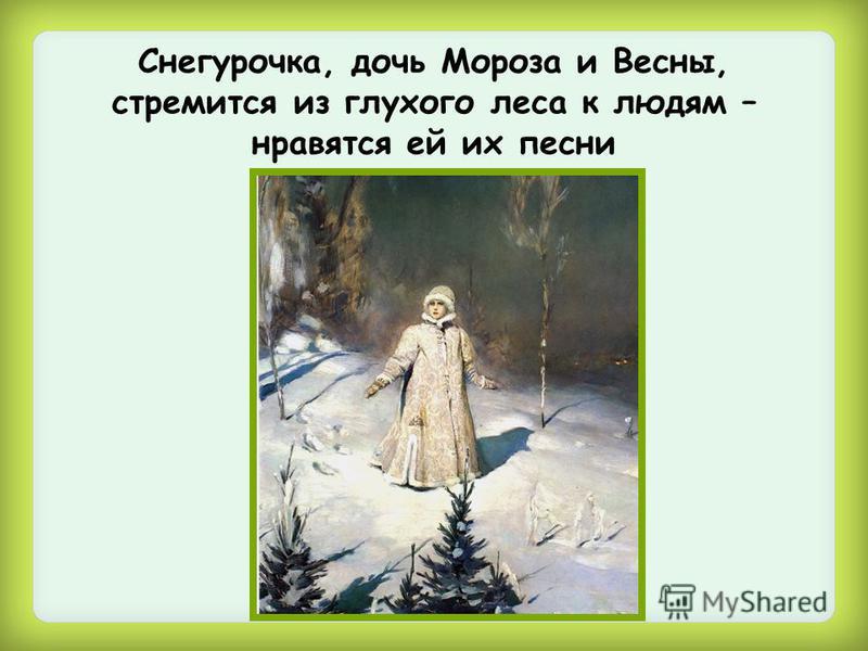 Снегурочка, дочь Мороза и Весны, стремится из глухого леса к людям – нравятся ей их песни