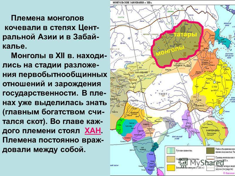 монголы Племена монголов кочевали в степях Цент- ральной Азии и в Забай- калье. Монголы в XII в. находились на стадии разложения первобытнообщинных отношений и зарождения государственности. В поле- нах уже выделилась знать (главным богатством считалс