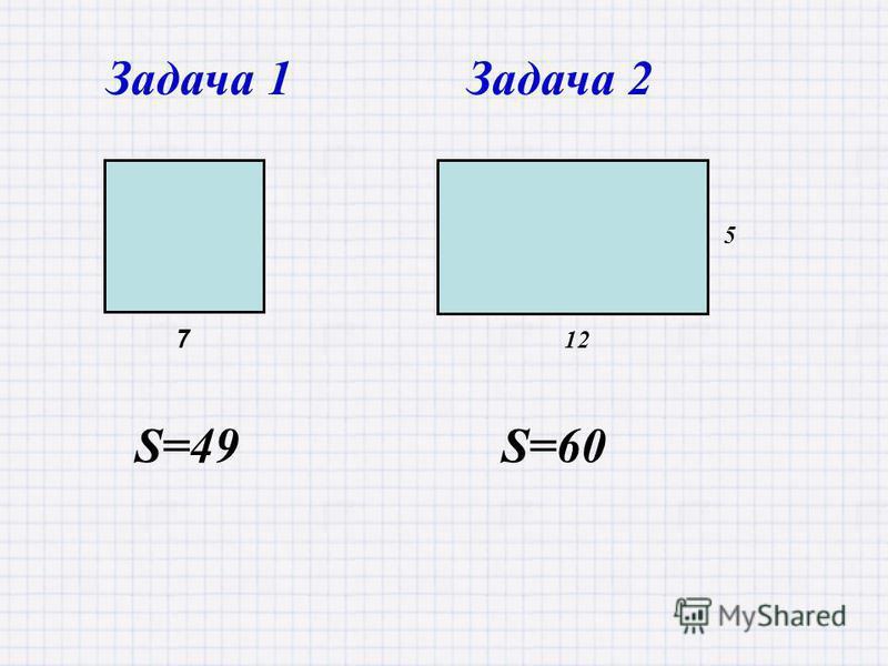 12 5 S=49S=60 Задача 1Задача 2 7