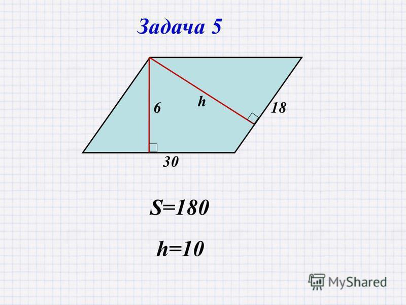 Задача 5 18186 h 30 S=180 h=10