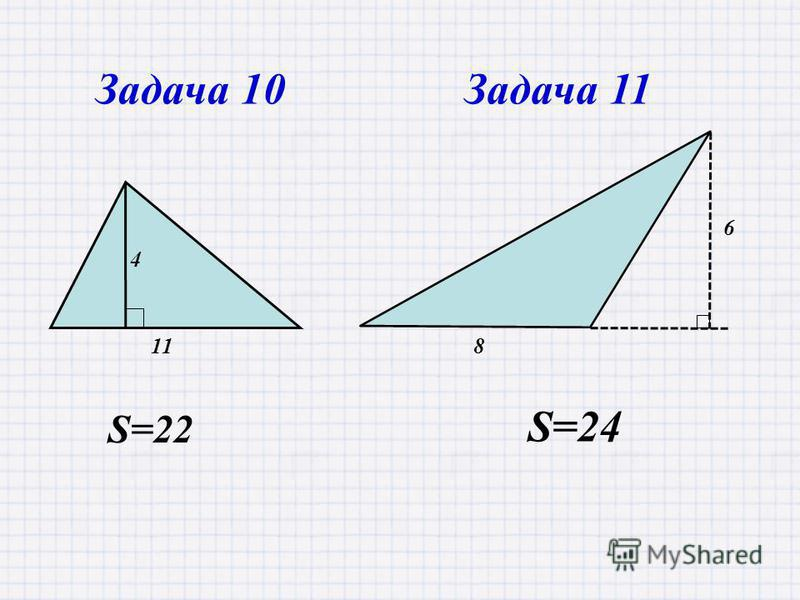 S=22 8 6 S=24 Задача 10Задача 11 11 4