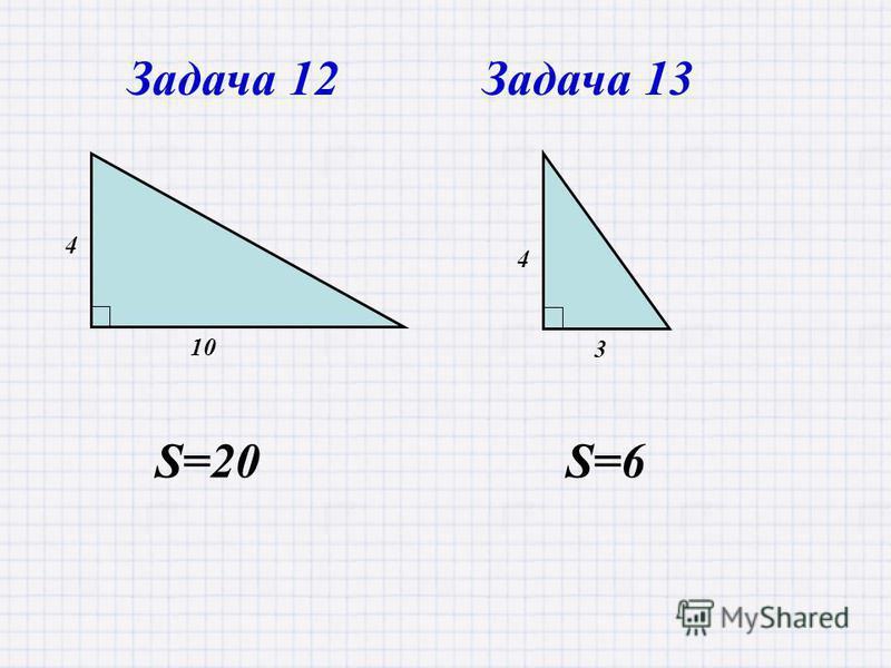 S=6 Задача 12Задача 13 3 4 10 4 S=20