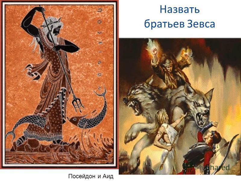 Посейдон и Аид Назвать братьев Зевса