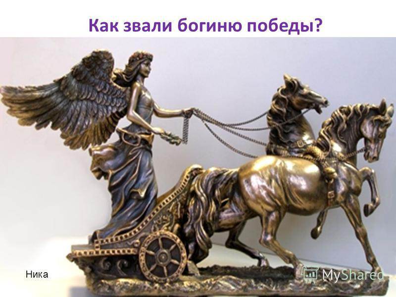 Как звали богиню победы? Ника