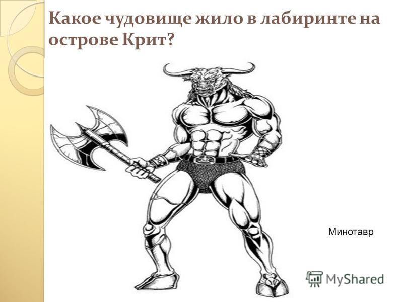Презентация к уроку по истории (5 класс ...: www.myshared.ru/slide/1005402
