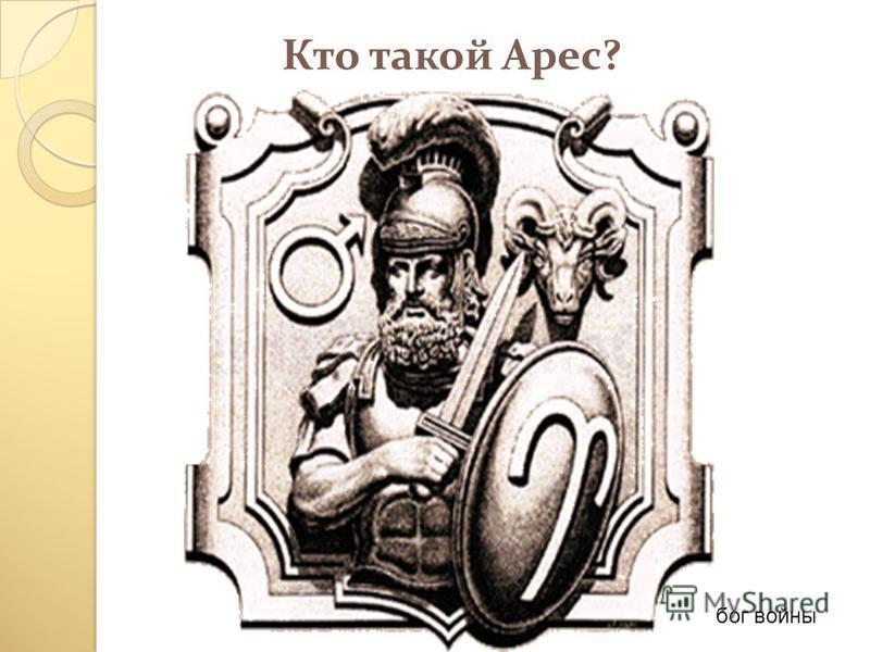 Кто такой Арес? бог войны