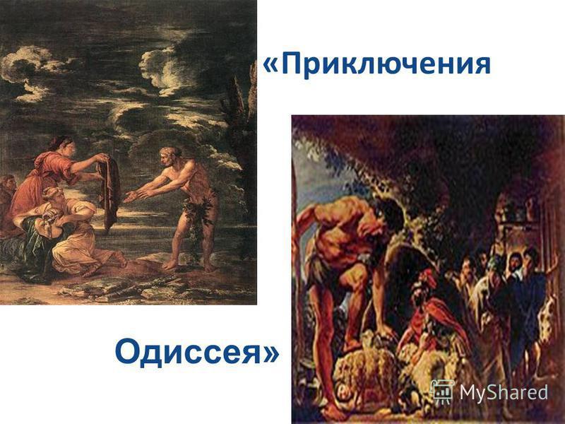 «Приключения Одиссея»