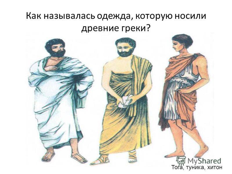 Как называлась одежда, которую носили древние греки? Тога, туника, хитон