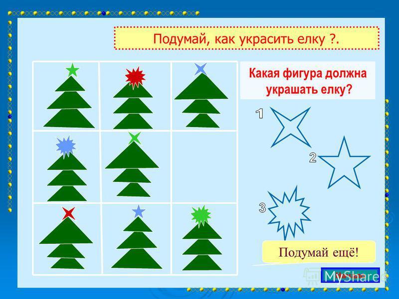 Какая фигура должна украшать елку? Подумай, как украсить елку ?. Подумай ещё! Начало