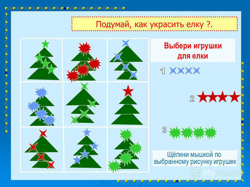 Выбери игрушки для елки Подумай, как украсить елку ?. Щёлкни мышкой по выбранному рисунку игрушек