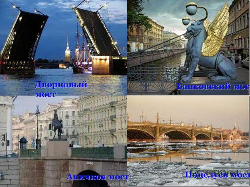 Аничков мост Банковский мост Дворцовый мост Поцелуев мост