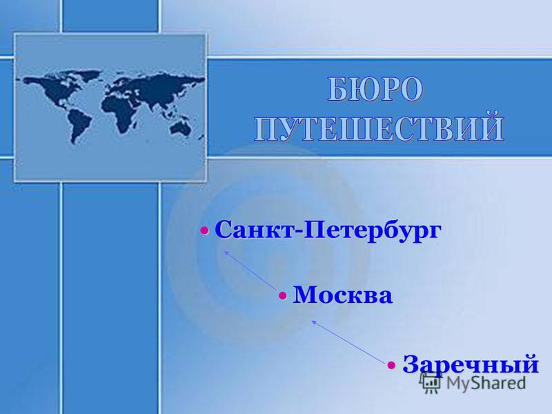Заречный Заречный Москва Москва Санкт-Петербург