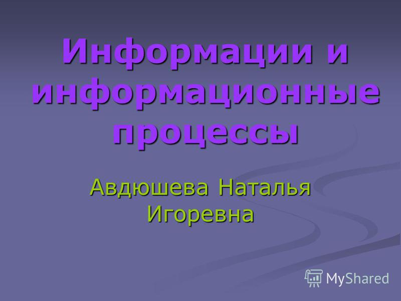 Информации и информационные процессы Авдюшева Наталья Игоревна