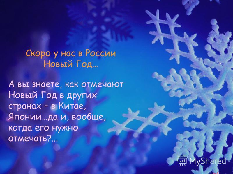 Скоро у нас в России Новый Год… А вы знаете, как отмечают Новый Год в других странах – в Китае, Японии…да и, вообще, когда его нужно отмечать?...