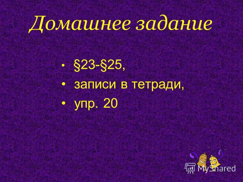 Домашнее задание §23-§25, записи в тетради, упр. 20