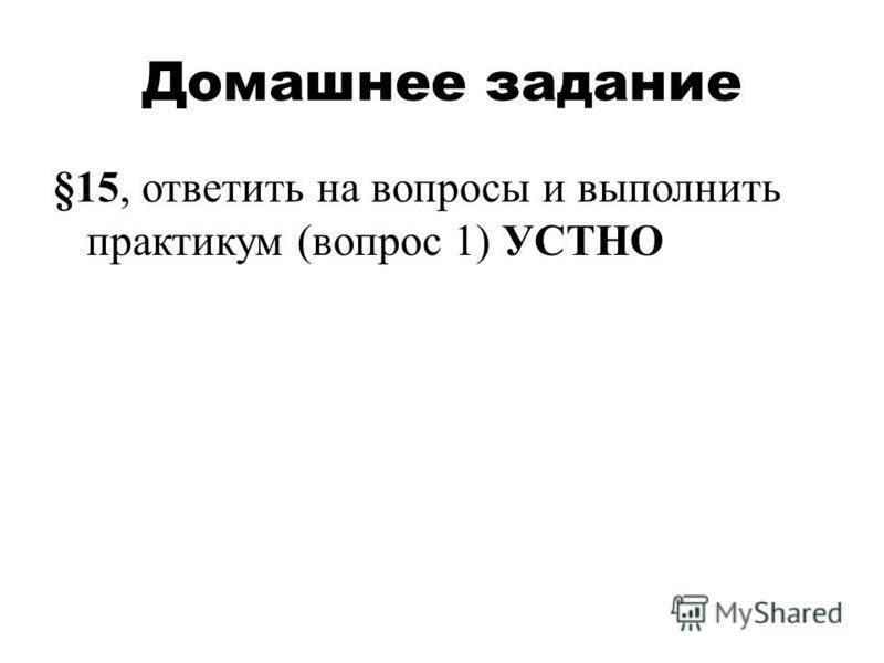 Домашнее задание §15, ответить на вопросы и выполнить практикум (вопрос 1) УСТНО