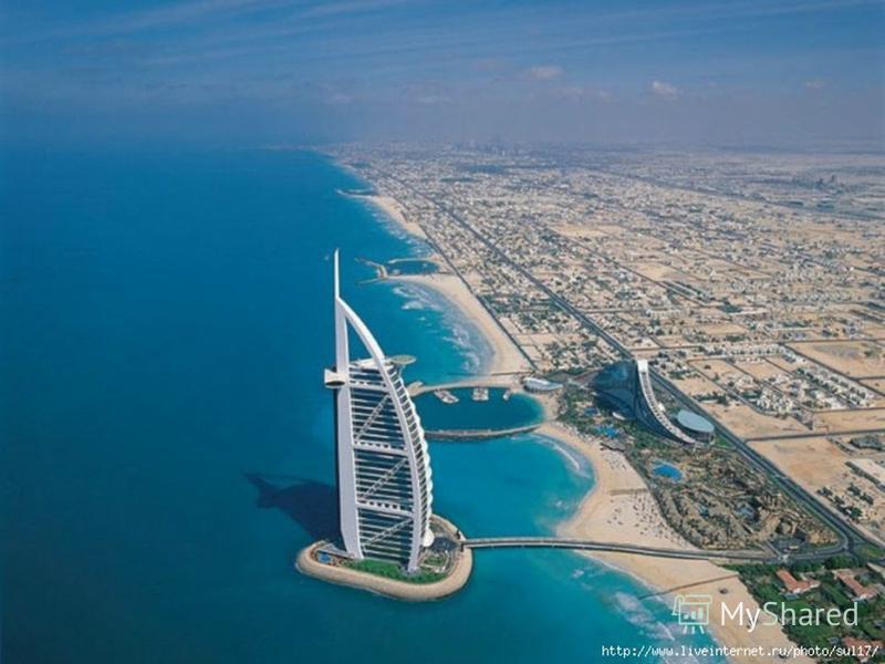 Бурж Аль Араб – великолепный отель, построенный на искусственном острове в Дубае.