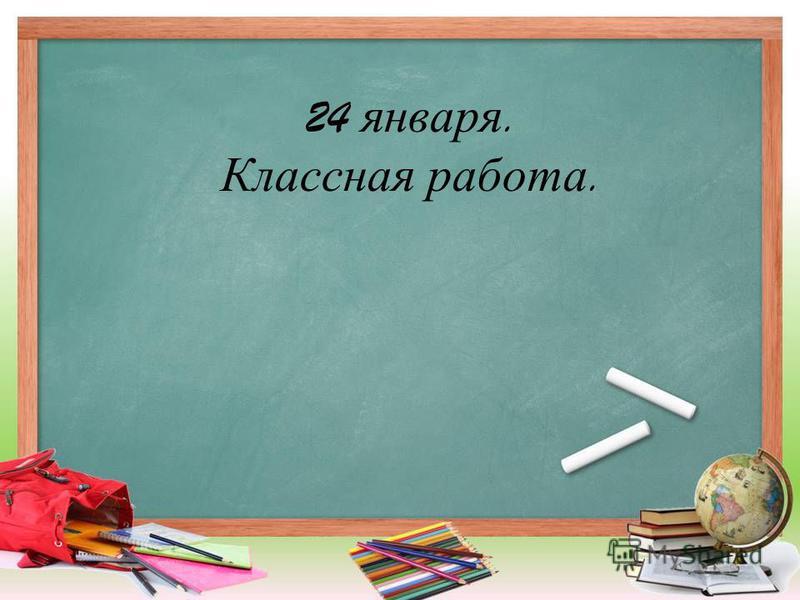 Урок математики по теме: Сложение и вычитание трёхзначных чисел в столбик.