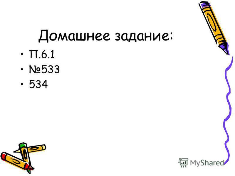 Домашнее задание: П.6.1 533 534
