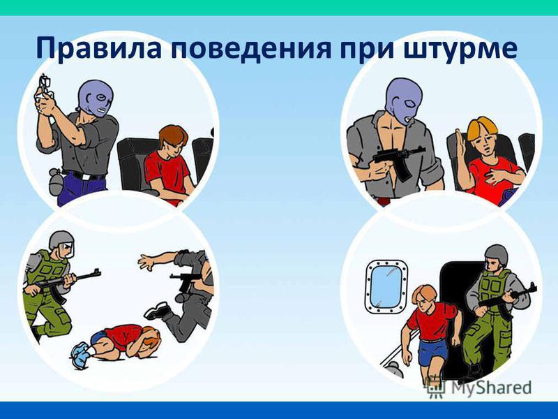 Правила поведения при штурме