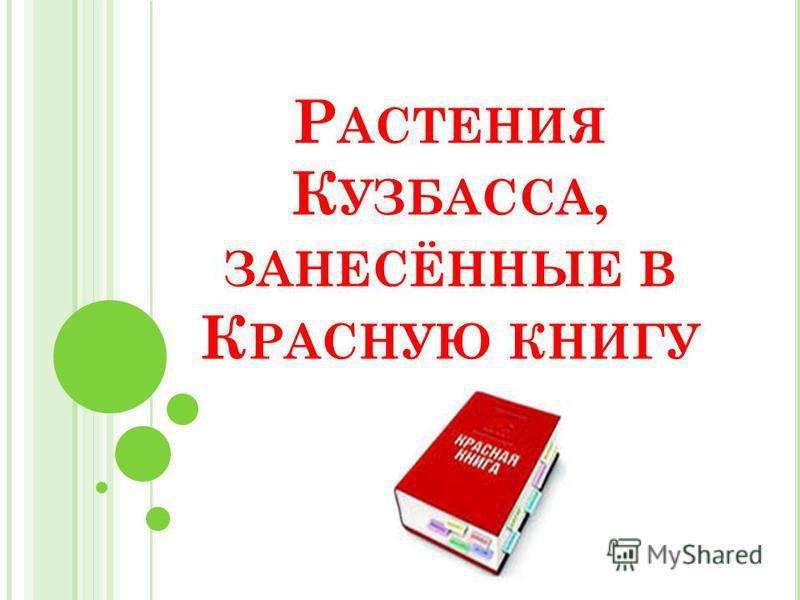 Р АСТЕНИЯ К УЗБАССА, ЗАНЕСЁННЫЕ В К РАСНУЮ КНИГУ