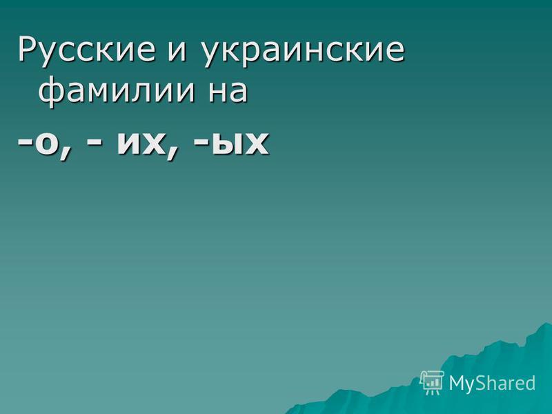 Русские и украинские фамилии на -о, - их, -ых