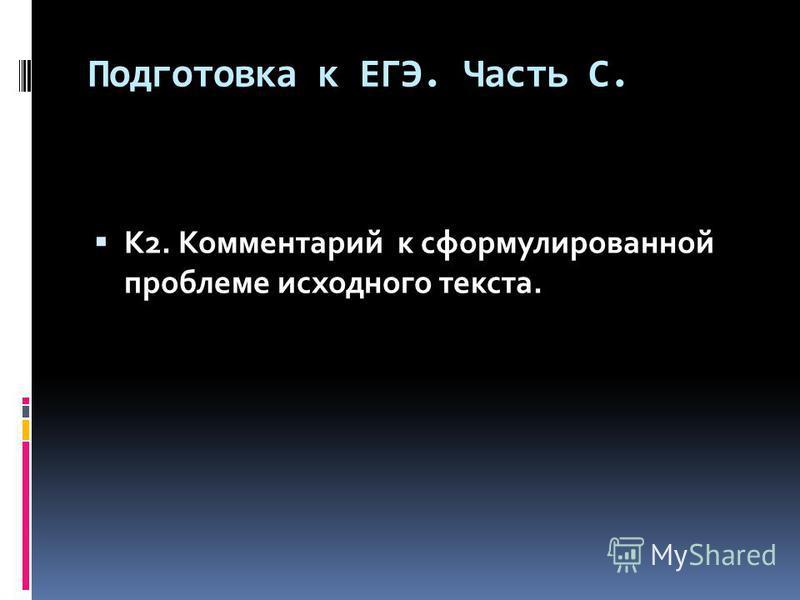 Подготовка к ЕГЭ. Часть С. К2. Комментарий к сформулированной проблеме исходного текста.