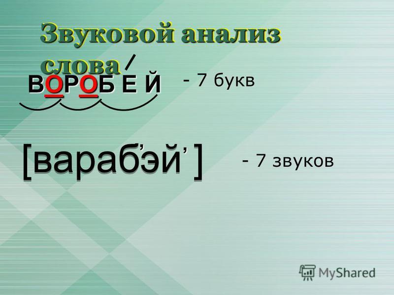 Звуковой анализ слова ВОРОБ Е Й - 7 букв - 7 звуков [варабэй ],,