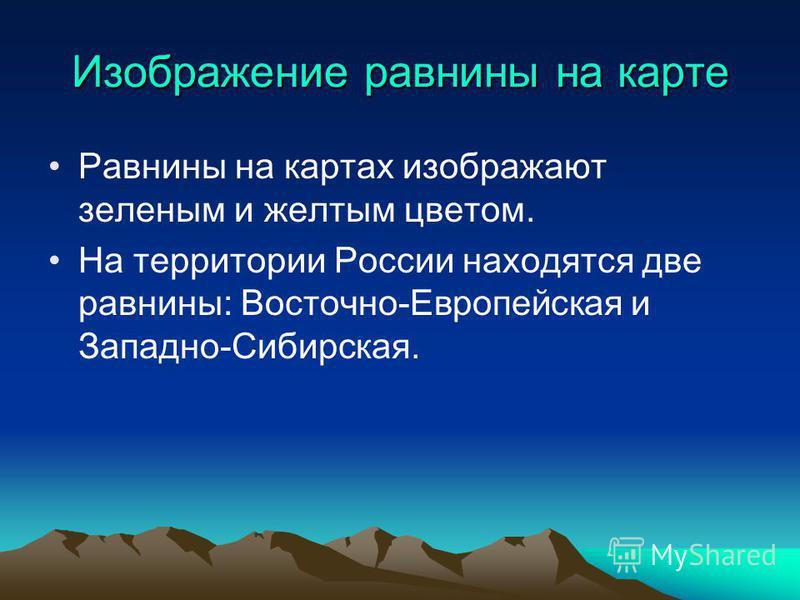 Изображение равнины на карте Равнины на картах изображают зеленым и желтым цветом. На территории России находятся две равнины: Восточно-Европейская и Западно-Сибирская.