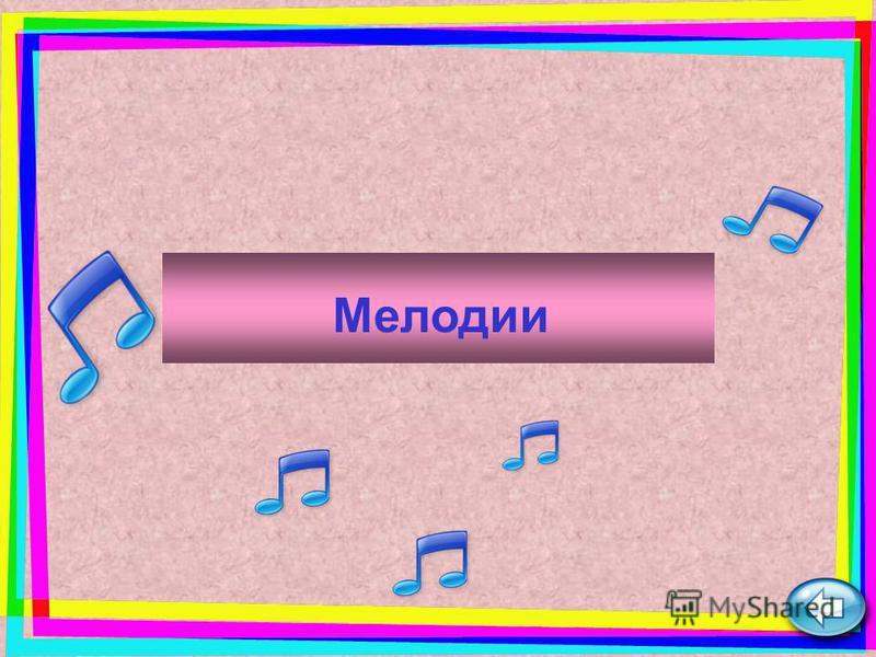 Игра угадай мелодию детские песни скачать бесплатно