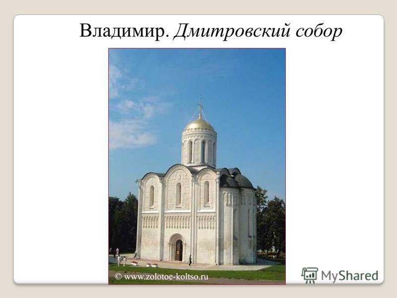 Владимир. Дмитровский собор