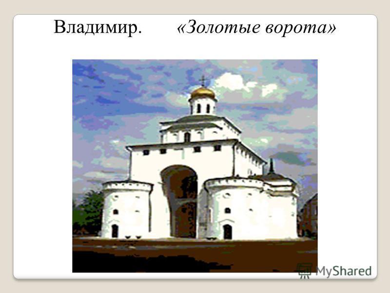 Владимир. «Золотые ворота»