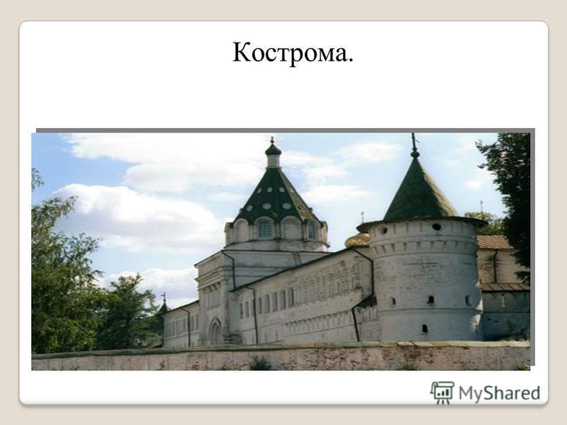 Кострома.