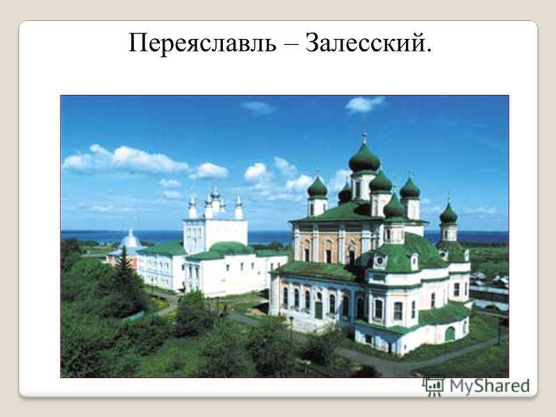 Переяславль – Залесский.
