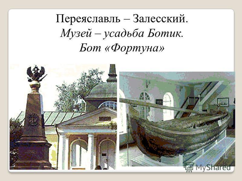 Музей – усадьба Ботик. Бот «Фортуна»