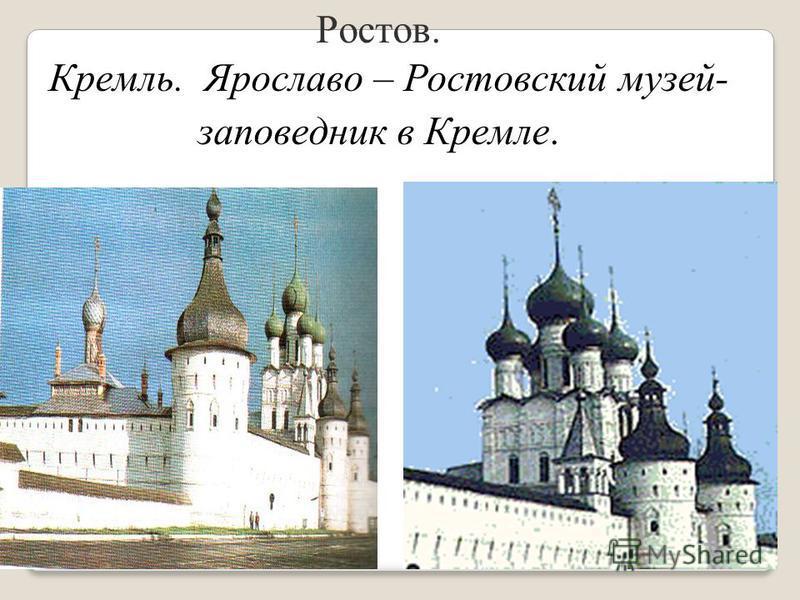 Ростов. Кремль. Ярославо – Ростовский музей- заповедник в Кремле.
